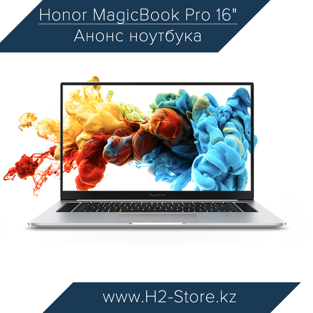 Анонс Huawei Honor MagicBook Pro 16