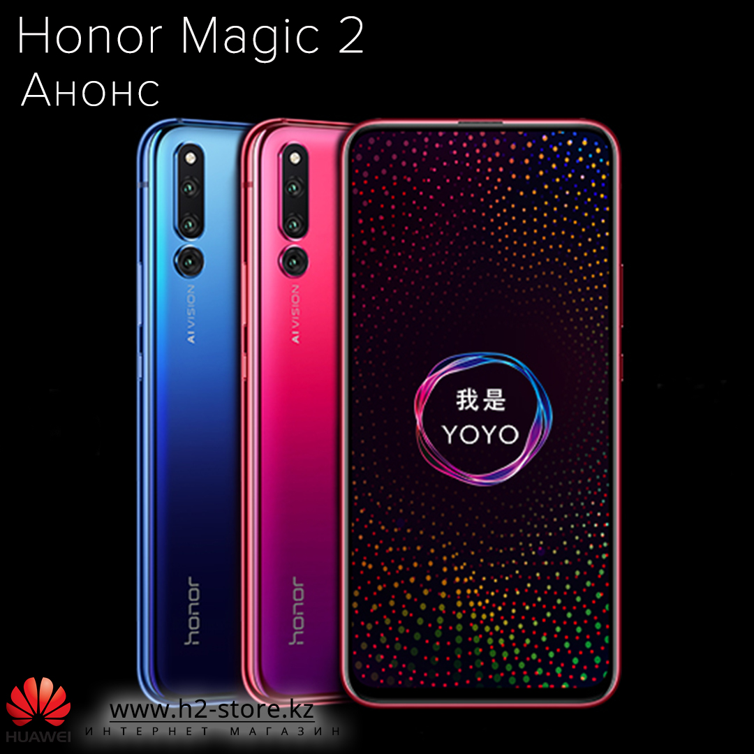 Анонс Huawei Honor Magic 2 - магический флагман с шестью камерами