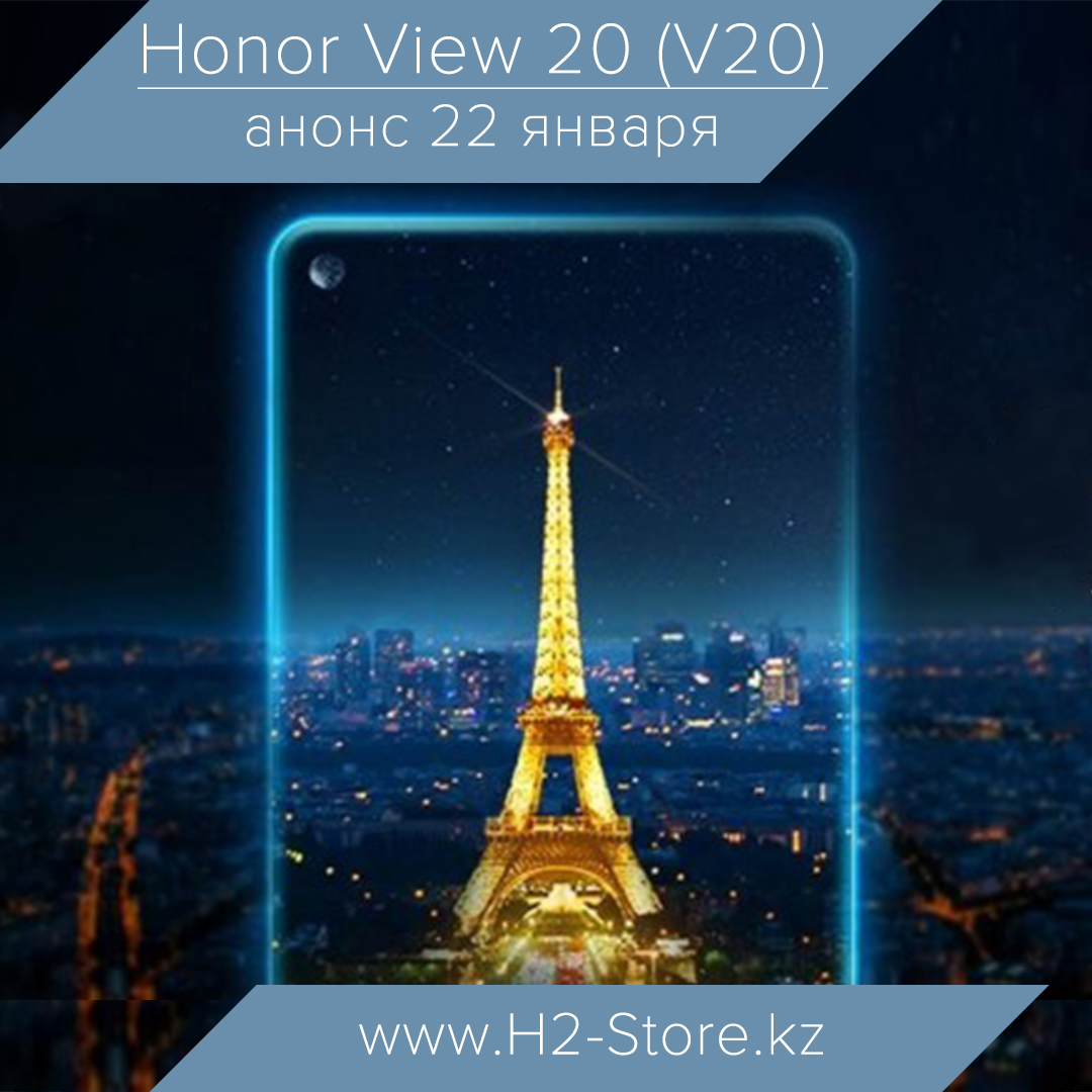 22 января - анонс Huawei Honor V20 (View 20) в Париже